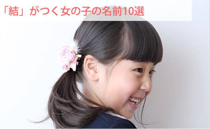 髪を結んだ女の子の横顔