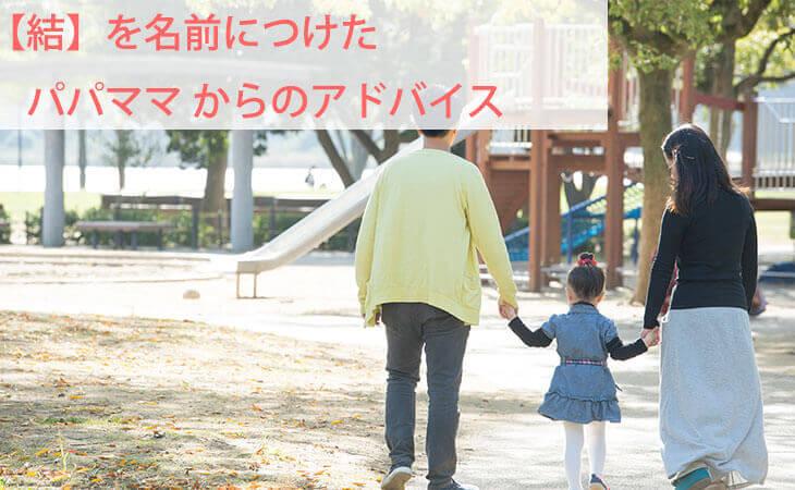 散歩で公園を通る家族3人