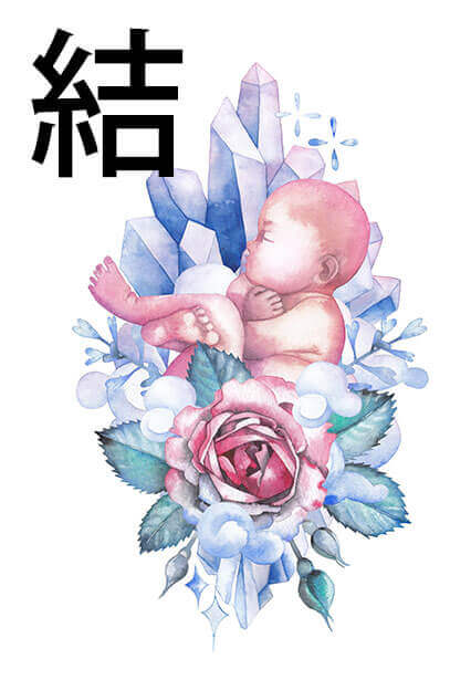 結の字と結晶と花に囲まった赤ちゃんのイラスト