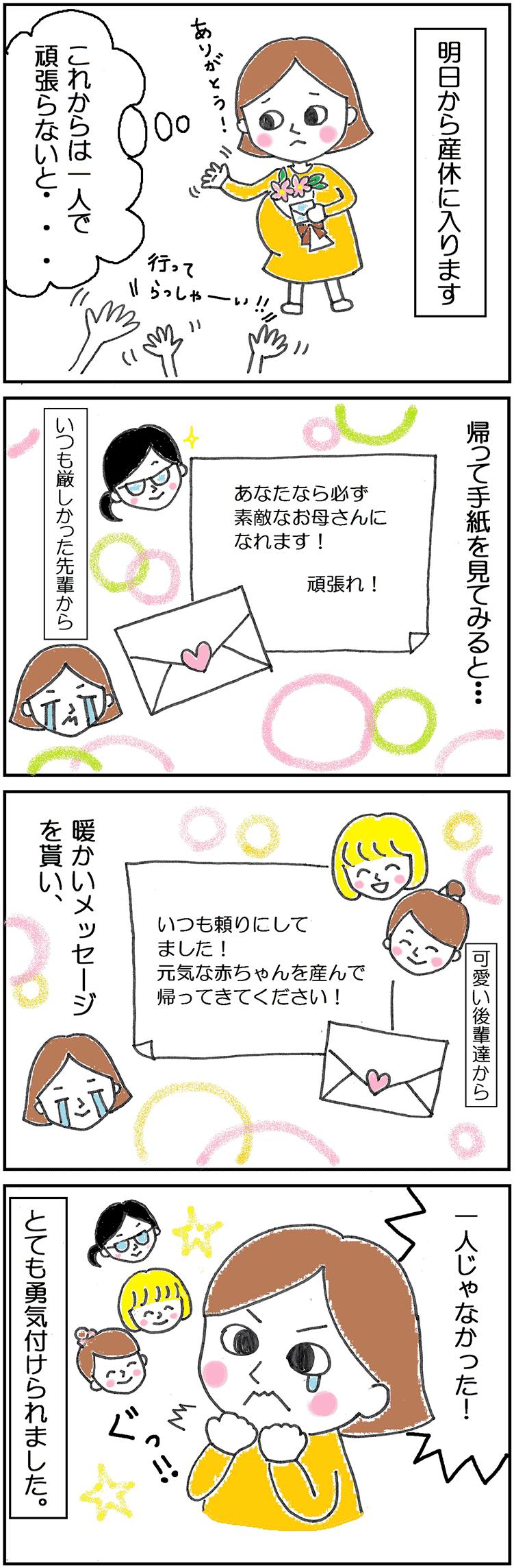 産休メッセージについての4コマ漫画