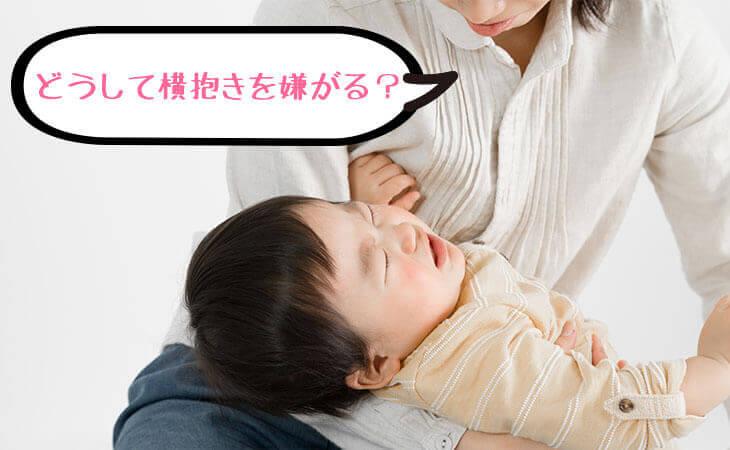 横抱きを嫌がる赤ちゃん