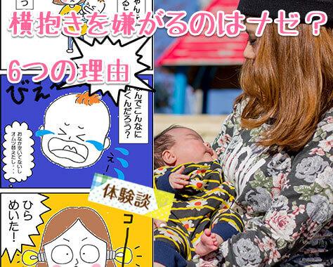 横抱きを嫌がる6つの理由!暴れる心理や赤ちゃんへ対応