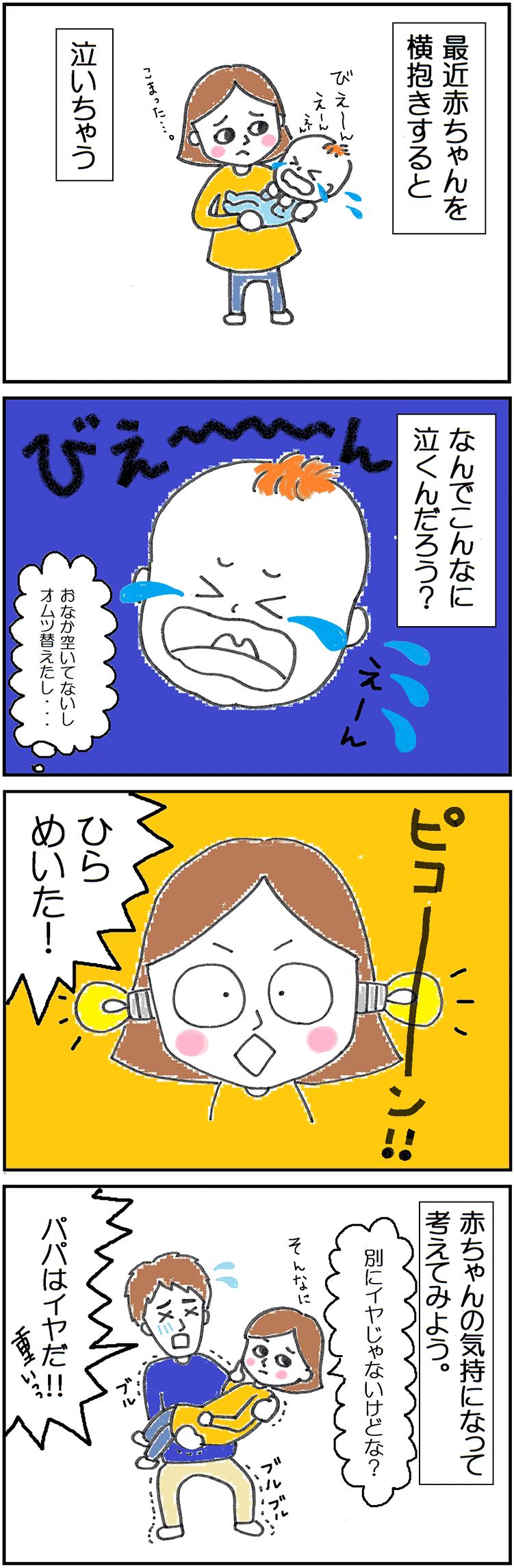 横抱きを嫌がる首が座る前の赤ちゃんの子育て4コマ漫画