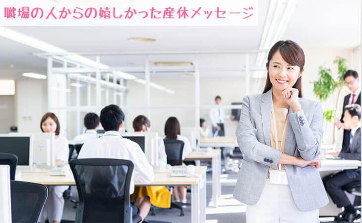 職場にいる女性社員