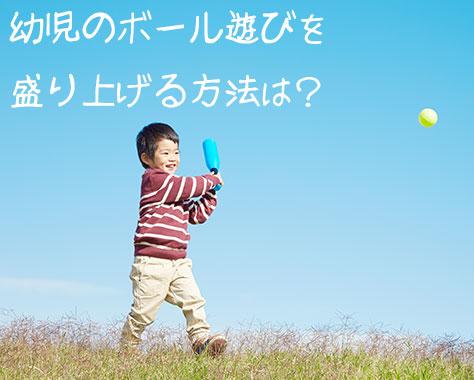 幼児とのボール遊びで能力アップ!年齢別の種類や親の対応