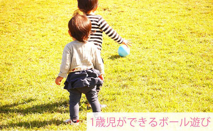 ボール遊びで追いかけっこをする幼児
