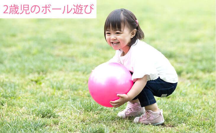 ボール遊びをする女の子の幼児