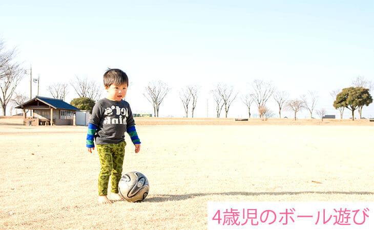 サッカーボールと男の子の幼児