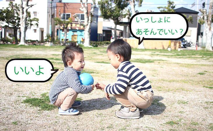 ボールを持って会話をする二人の男の子の幼児