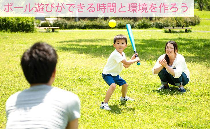 ボール遊びを楽しむ男の子の幼児とパパママ