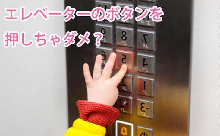 エレベーターのボタンを押す子供の手