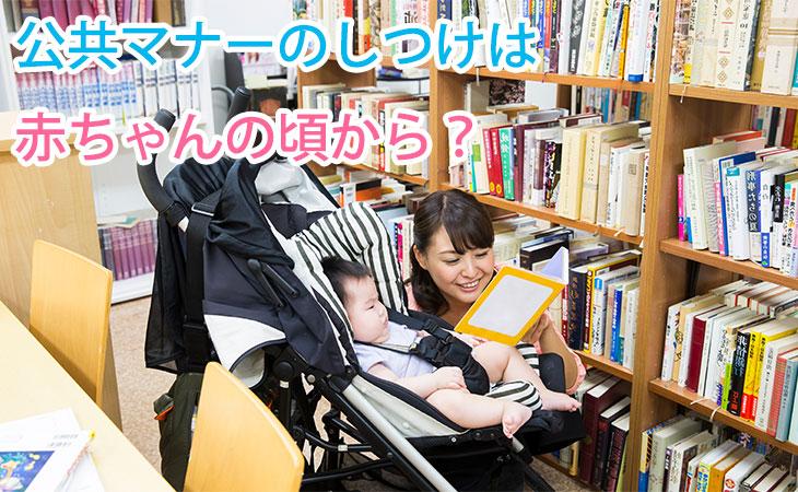 図書館でママに本を読んでもらう赤ちゃん