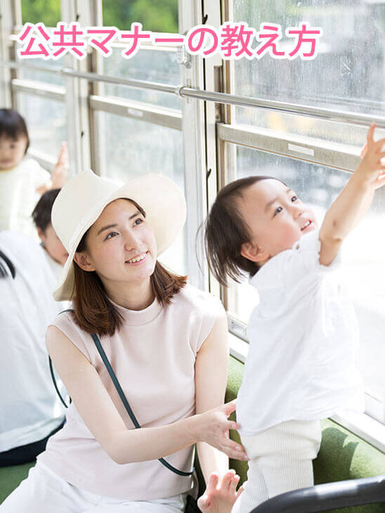 公共の乗り物に乗る母親と幼児