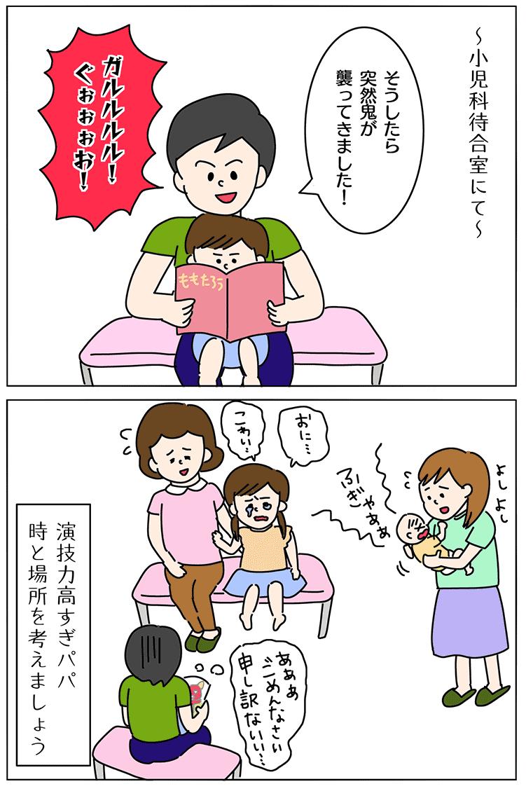 病院での公共マナーを守らない親子の子育て2コマ漫画