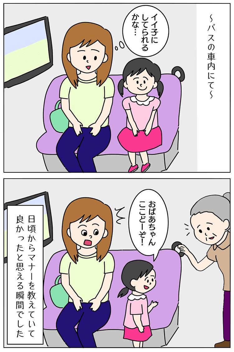 バスで公共マナーを守る子供の子育て2コマ漫画