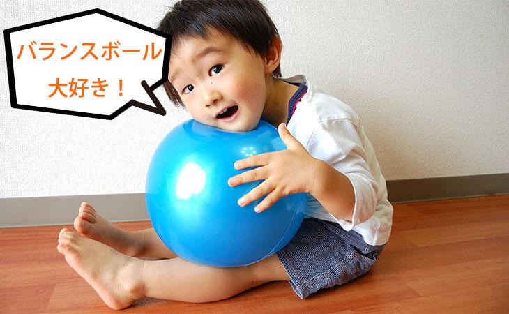 バランスボールを持つ男の子の幼児