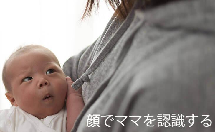 ママの顔をみる赤ちゃん
