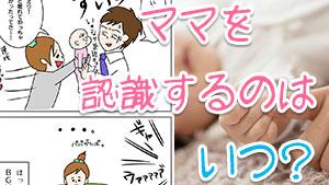 赤ちゃんがママを認識するのはいつ?識別しやすくする方法