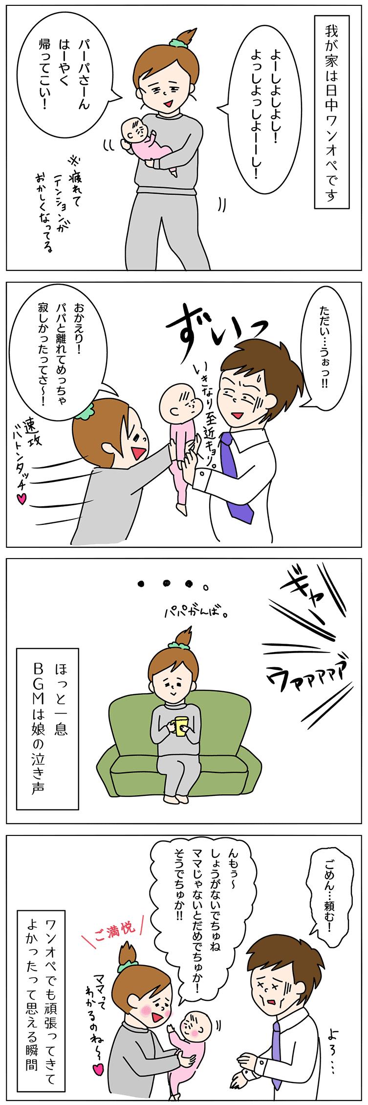 赤ちゃんがママを認識することに関する子育て4コマ漫画