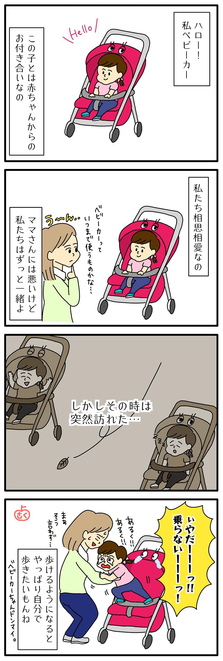 ベビーをいつまで乗りたがるかの子育て4コマ漫画