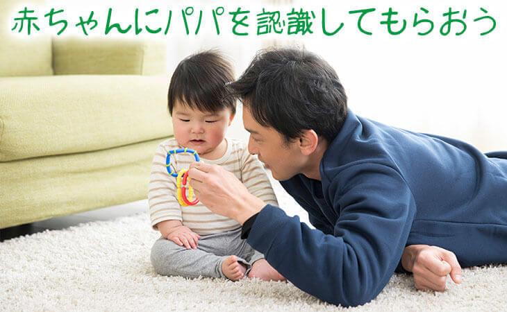 赤ちゃんと遊ぶ父親