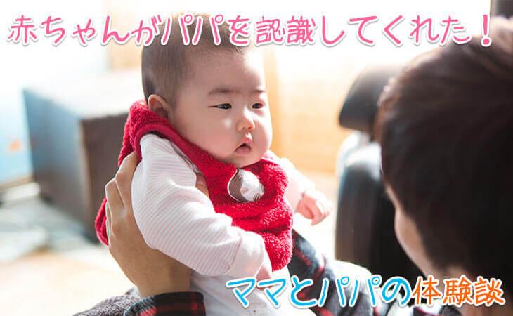 見つめ合う赤ちゃんと父親