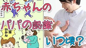 赤ちゃんがパパを認識するのはいつ?伝わりやすい方法6つ