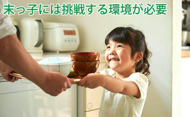 台所で手伝いをする女の子