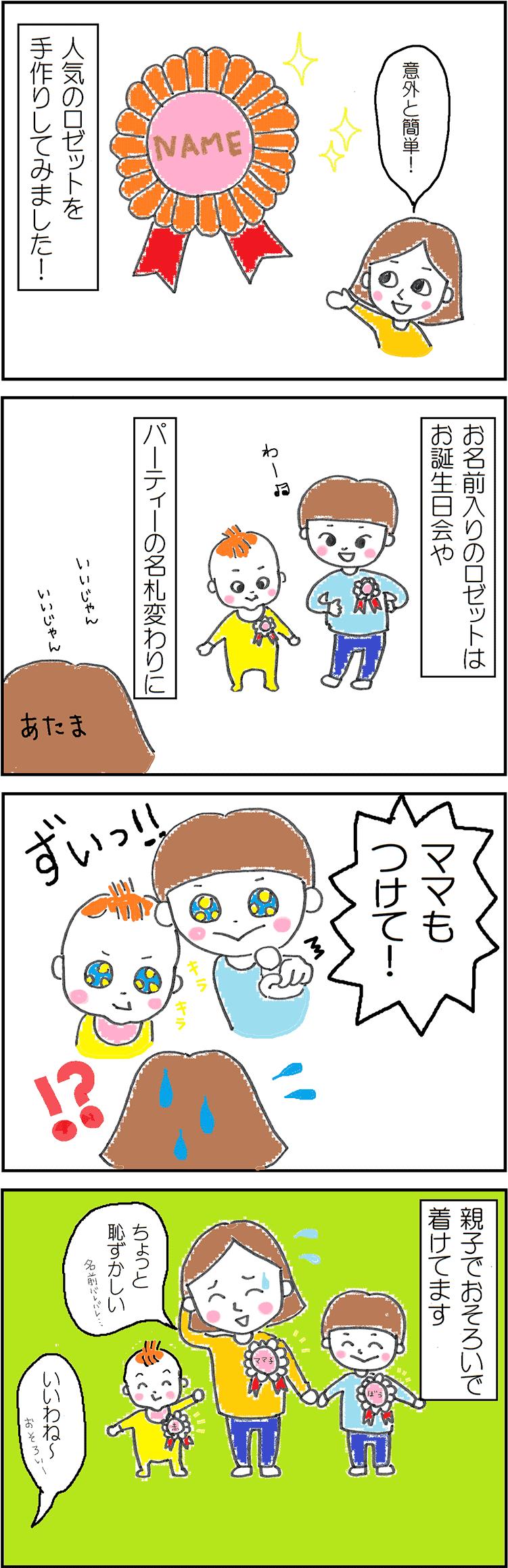 ロゼットの4コマ漫画