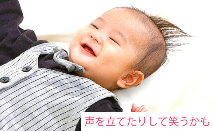 笑う生後4ヶ月の赤ちゃん