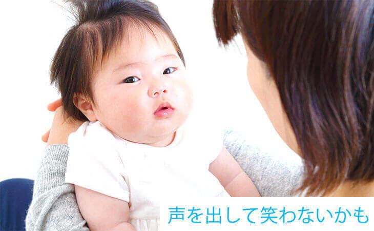 笑わない生後4ヶ月の赤ちゃん
