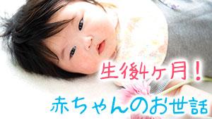 生後4ヶ月の赤ちゃんの心と体の発育!お世話のポイント