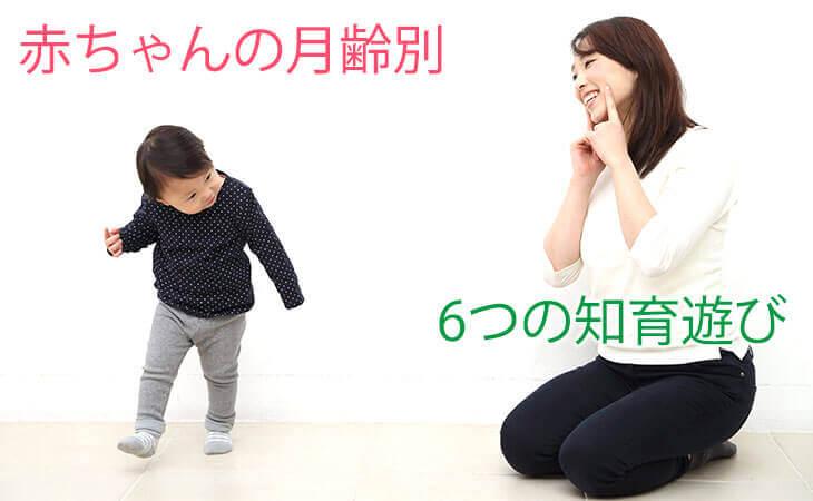 ママと遊ぶ赤ちゃん