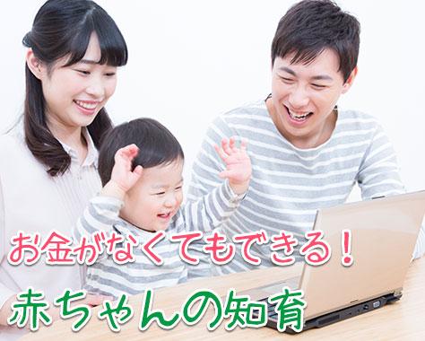 赤ちゃんの知育はいつから?お金をかけずに脳を育てる方法