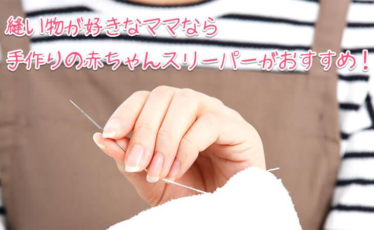 縫い物をする主婦の手