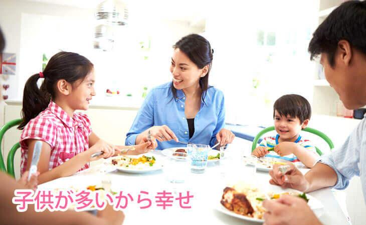 子沢山家庭の食事の様子