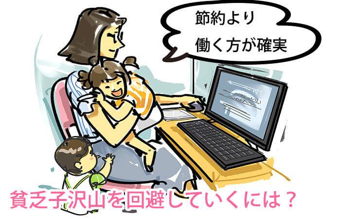 子供の世話をしながら働くママのイラスト
