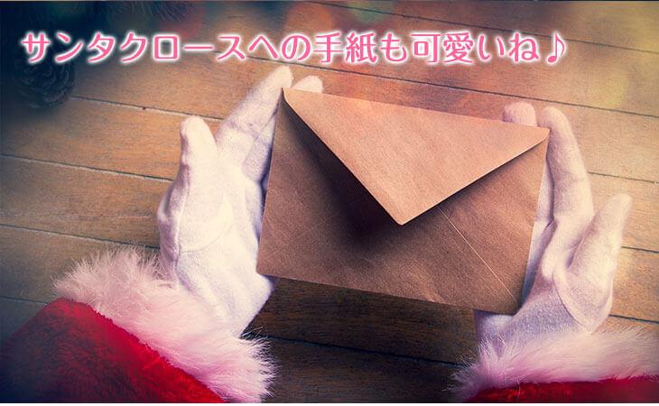 サンタさんの手に届く手紙