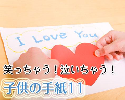 子供の手紙って面白い!感動で泣ける!胸打つラブレター11