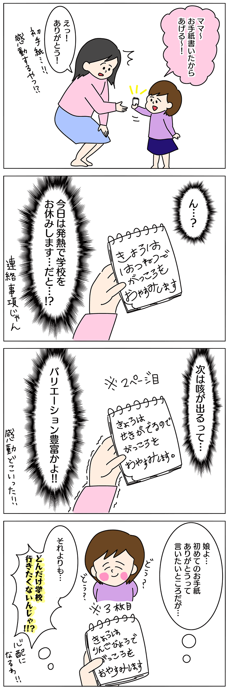 子供からの手紙の子育て4コマ漫画