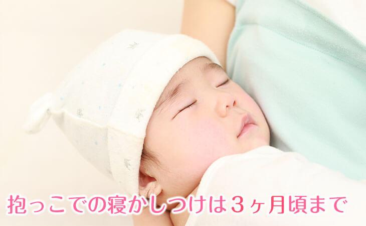 抱っこで寝かせてもらう赤ちゃん