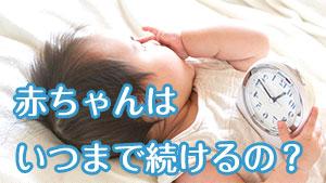 赤ちゃんはいつまで続けるの?ママが気になる8つの習慣