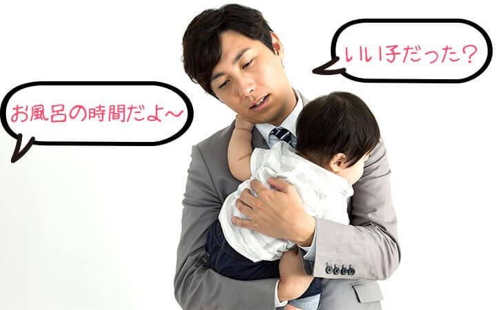 仕事から帰ってすぐ子供を抱っこする父親