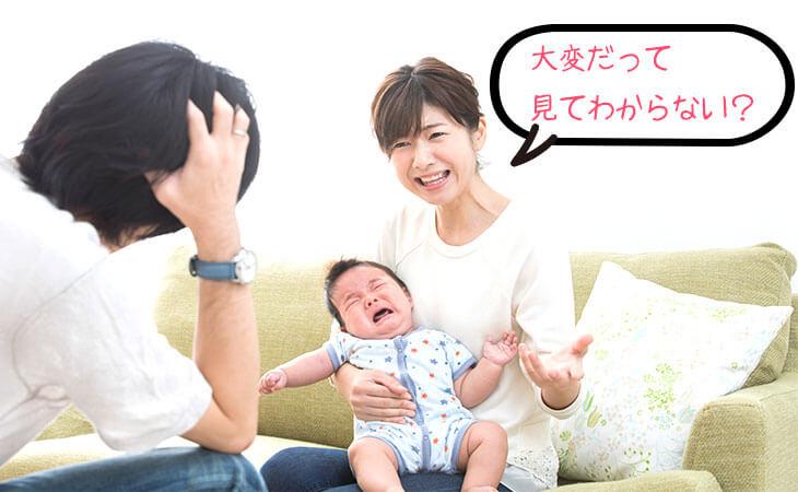 抱かれて泣く赤ちゃんと喧嘩する夫婦