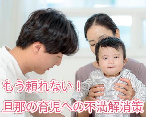 育児で旦那を頼れない6つの理由!協力し合うための対策7
