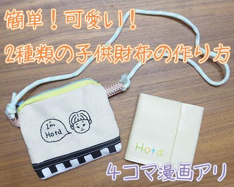 子供用の財布2種類の作り方!型紙不要の首かけと二つ折り