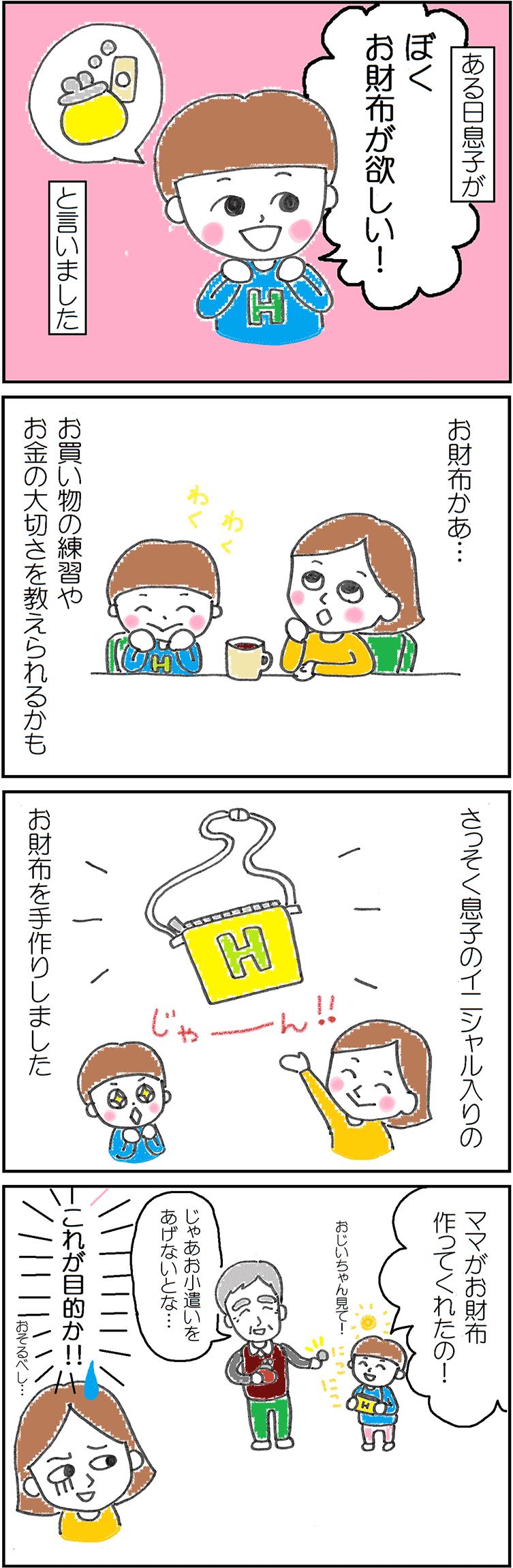 手作りした子供用財布についての子育て4コマ漫画
