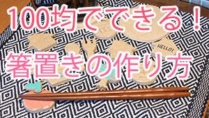 箸置きの作り方!100均の木粉粘土を使えば簡単でハイセンス
