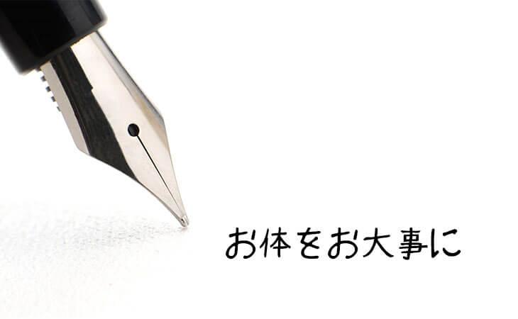 幼稚園の先生の出産退職や休職への手紙のメッセージ例文とペン