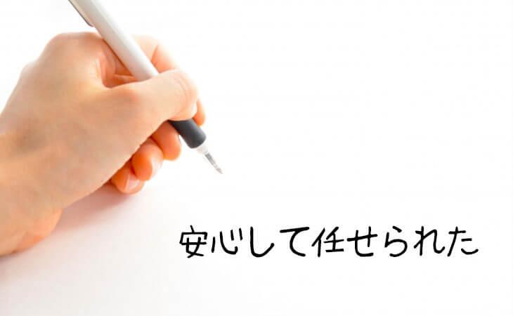 幼稚園の先生の定年退職への手紙のメッセージ例文とペンを持つ手